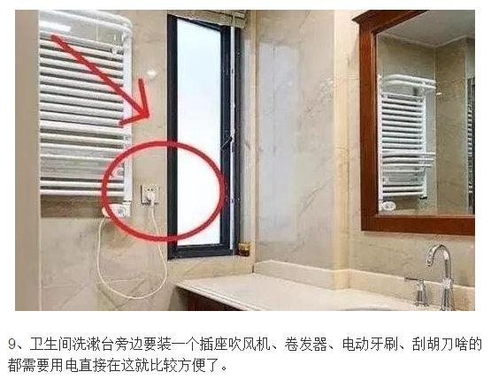 新房装修这12处最易漏装插座