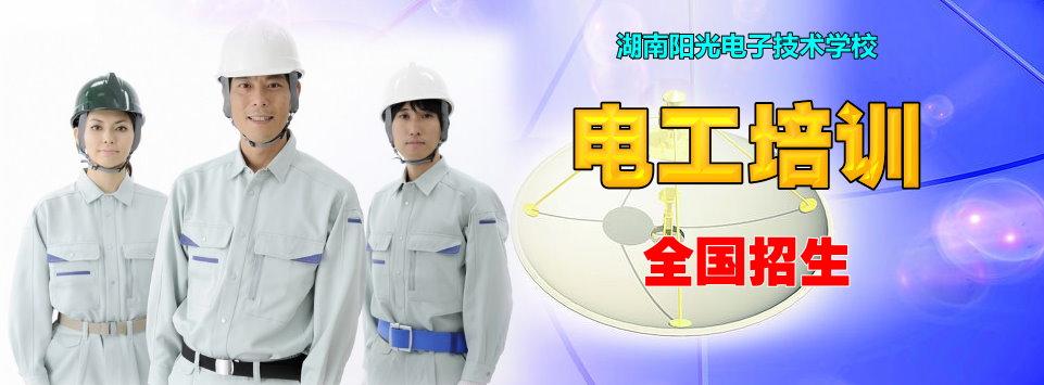 中级电工培训