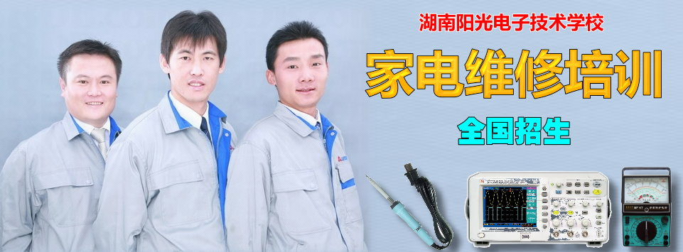 全能家电维修培训