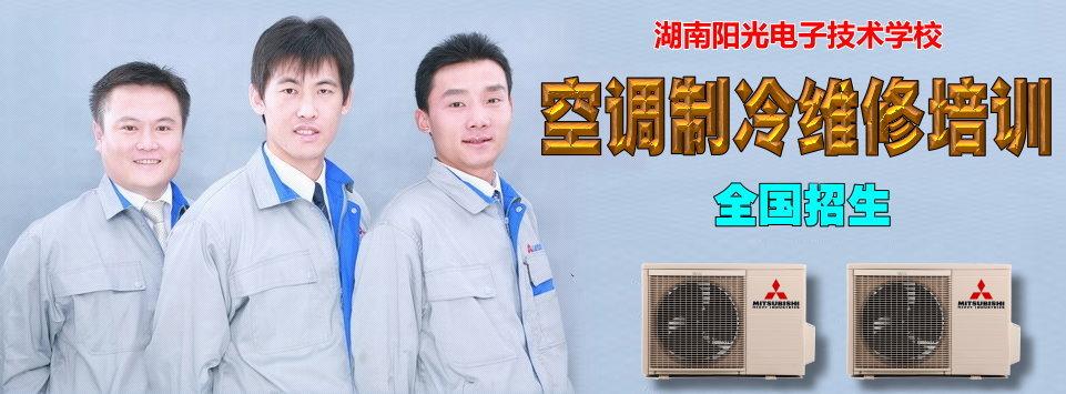 空调冰箱维修培训