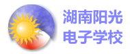 湖南阳光电子学校logo